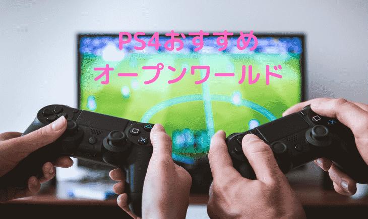 PS4オープンワールドおすすめの画像