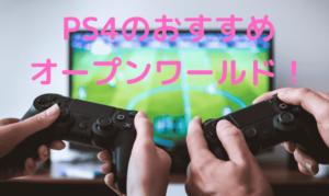PS4オープンワールドおすすめアイキャッチ