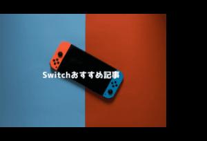 Switchおすすめ記事