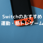 switch筋トレゲームのサムネ